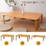 木製折れ脚テーブル(75) 幅75×奥行50×高さ32cm [机][テーブル][デスク][折りたたみ][木][天然木][ウッド][ナチュラル][ローテーブル][和室][赤外線マウス][センターテーブル][完成品][シンプル][モダン][NK-0750]
