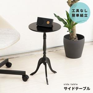 クラシック調サイドテーブル/丸テーブル 【円形/直径30cm】 ブラック(黒) 軽量 赤外線マウス使用可