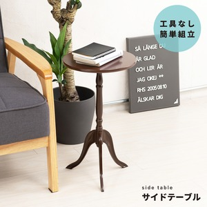 クラシックサイドテーブル(ダークブラウン/茶) 幅30cm 丸テーブル/机/軽量/モダン/ロココ調/アンティーク/北欧/カフェ/飾り台/CTN-3030