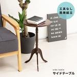 クラシック調サイドテーブル/丸テーブル 【円形/直径30cm】 ダークブラウン(茶) 軽量 赤外線マウス使用可 の画像