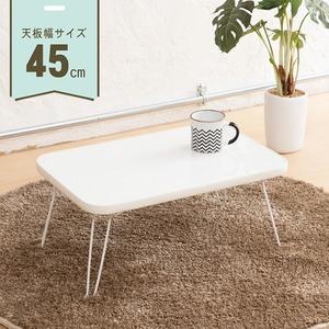 ミニーテーブル(ホワイト/白)幅45cm机/折り畳み/ミニサイズ/スリム/軽量/キッズ/子供/パステルカラー/完成品/NK-451