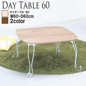 デイテーブル(ナチュラル) 幅60cm 机/木製/スチール/折りたたみ/アンティーク/オシャレ/カフェ/ブルックリン/高級感/正方形猫脚/猫足/ネコ/北欧風/姫系/完成品/NK-641