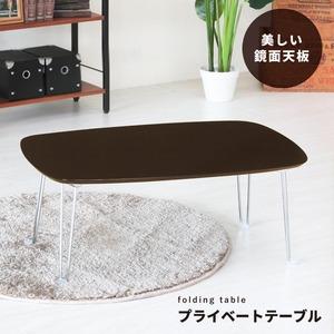 プライベートテーブル(75) (ダークブラウン) 幅75×奥行50×高さ31cm [机][ローテーブル][デスク][折りたたみ][センターテーブル][リビング][シンプル][折れ脚][鏡面][おしゃれ][スタイリッシュ][ベーシック][table][完成品][NK-757]