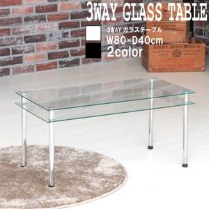 3WAYガラステーブル(クリア)幅80cmセンターテーブル/ローテーブル/机/長方形/収納棚付き/モダン/オシャレ/NK-842