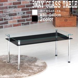 3WAYガラステーブル(ブラック/黒)幅80cmセンターテーブル/ローテーブル/机/長方形/収納棚付き/モダン/オシャレ/NK-842