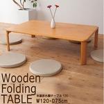 折れ脚テーブル 木製 幅120cm×奥行75cm 折りたたみローテーブル/机/木目/高級感/幅広/ワイド/北欧風/ナチュラル/完成品/NK-1275 の画像