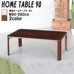 軽量ホームテーブル  幅90cm(ブラウン/茶) 折りたたみローテーブル/机/木製/天然木/木目調/北欧風/シンプル/座卓/完成品/NK-190