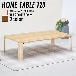 軽量ホームテーブル幅120cm(ナチュラル)折りたたみローテーブル/机/幅広/木製/天然木/木目調/北欧風/シンプル/座卓/完成品/NK-1120