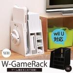 ゲームラック(W-GameRack S) 【WiiU対応】 幅30.5cm×奥行35cm×高さ35cm 可動棚付き/子供部屋収納/リモコン/完成品/NK-613 ホワイト(白)