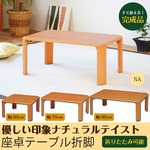 座卓テーブル/折りたたみローテーブル 【正方形/幅60cm】 木製 角丸型 足裏フェルト付き ナチュラル 【完成品】 の画像