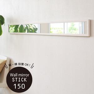 軽量ウォールミラーSTICK(ホワイト/白)幅14cm×高さ150cmカガミ/姿見鏡/全身/スリム/飛散防止加工/横掛け/北欧風/ナチュラル/完成品/NK-214