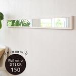 軽量ウォールミラー STICK(ホワイト/白) 幅14cm×高さ150cm カガミ/姿見鏡/全身/スリム/飛散防止加工/横掛け/北欧風/ナチュラル/完成品/NK-214