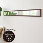 軽量ウォールミラー STICK(ブラウン/茶) 幅14cm×高さ150cm カガミ/姿見鏡/全身/スリム/飛散防止加工/横掛け/北欧風/ナチュラル/完成品/NK-214