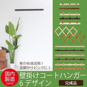 コートハンガー(壁掛けフック)【金具付3連】色アソート 【NA×15・BR×15本セット】幅45cm/木製(天然木)