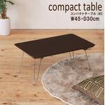 コンパクトテーブル(ダークブラウン) 幅45cm/折りたたみテーブル/ローテーブル/軽量/ミニサイズ//鏡面天板/完成品/NK-452 の画像