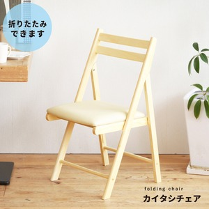 折りたたみ椅子(ナチュラル) イス/チェア/ダイニングチェア/フォールディングチェア/コンパクト/北欧風/木製/天然木/クッション/1人用/背もたれ付き/完成品/NK-026