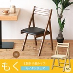 折りたたみ椅子(ダイニングチェア)【2×2脚セット】  イス/チェア/フォールディングチェア/コンパクト/北欧風/合成皮革/木製/天然木/クッション/1人用/背もたれ付き/完成品/NK-026 色アソート