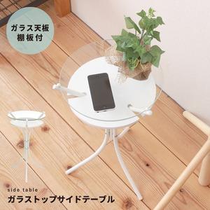 ガラストップサイドテーブル(ホワイト) 幅30cm ミニテーブル/オシャレ/円形/スリム/軽量/モダン/机/収納棚付き/NK-310
