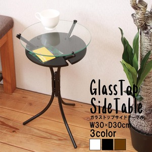 ガラストップサイドテーブル(ブラック) 幅30cm ミニテーブル/オシャレ/円形/スリム/軽量/モダン/机/収納棚付き/NK-310