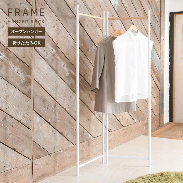 フレームハンガーラック(折りたたみパイプハンガー) 幅44.5cm スチール×天然木 スリム ホワイト(白)f00