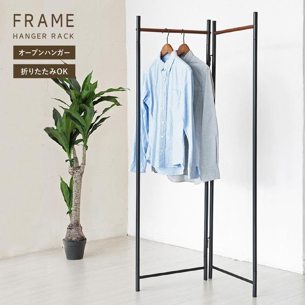【3個セット】 フレームハンガーラック(折りたたみパイプハンガー) 幅44.5cm スチール×天然木 スリム ブラック(黒)f00