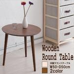 木製ラウンドテーブル(ブラウン/茶) サイドテーブル/ディスプレイテーブル/北欧風/タモ突板/木目/コンパクト/オーバル/丸型/机/NK-315