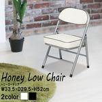 ハニーローチェア(ホワイト/白) 折りたたみ椅子/合成皮革/スチール/イス/背もたれ付き/介護/低い/子供/キッズ/コンパクト/スリム/クッション/パイプイス/完成品/NK-012
