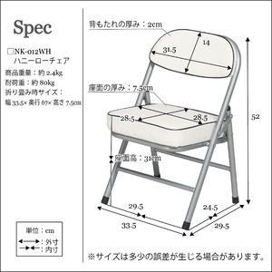 【4脚セット】ハニーローチェア(ホワイト/白) 折りたたみ椅子/合成皮革/スチール/イス/背もたれ付き/介護/低い/子供/キッズ/コンパクト/スリム/クッション/パイプイス/完成品/NK-012 の画像