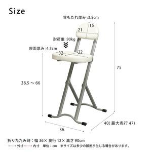 【3個セット】高さ調節チェア(ホワイト/白) 折りたたみ椅子/イス/カウンターチェア/合成皮革/スチール/クッション/高さ75cm/背もたれ付き/コンパクト/業務用/完成品/NK-017