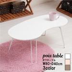 ポワテーブル(ホワイト/白) 幅80×奥行40cm 机/ローテーブル/リビングテーブル/木目/鏡面/折りたたみ/高級感/モダン/北欧風/丸型/豆型/完成品/NK-845