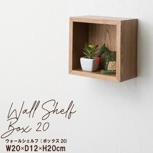 【4個セット】ウォールシェルフ ボックス型/幅20cm(ナチュラル) ウォールラック/飾り棚/壁面収納/木製/カフェ/壁掛け収納/ミニ/コンパクト/モダン/北欧風/業務用/完成品/WAL-04の画像1