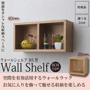 ウォールシェルフ ボックス型/幅40cm(ナチュラル) ウォールラック/飾り棚/壁面収納/木製/カフェ/壁掛け収納/ミニ/コンパクト/モダン/北欧風/完成品/WAL-05