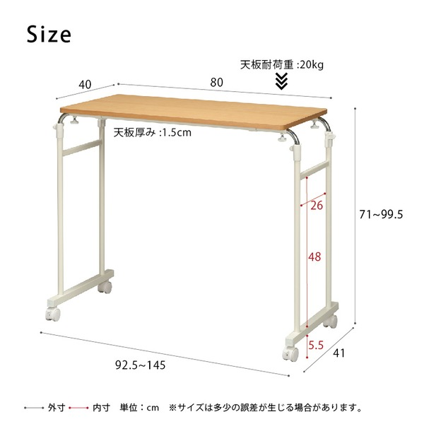 【3個セット】伸縮式ベッドテーブル(ナチュラル) サイドテーブル /キャスター付き/木目/高さ・幅調節/赤外線マウス使用可/介護/便利/机/業務用/NK-512