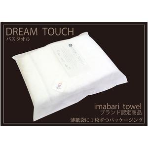 日本製 今治タオル ドリームタッチバスタオル