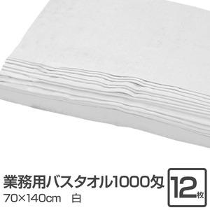 業務用バスタオル 1000匁 70×140cm 白【12枚セット】