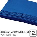 業務用バスタオル 1000匁 70×140cm ブルー【12枚セット】