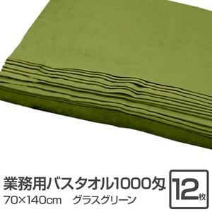業務用バスタオル 1000匁 70×140cm グラスグリーン【12枚セット】