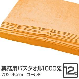 業務用バスタオル 1000匁 70×140cm...の関連商品9