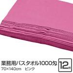 業務用バスタオル 1000匁 70×140cm ピンク【12枚セット】