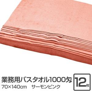 業務用バスタオル 1000匁 70×140cm...の関連商品7