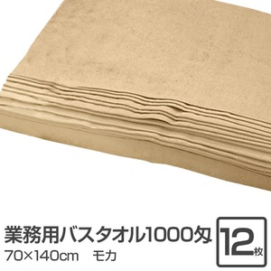 業務用バスタオル 1000匁 70×140cm...の関連商品6