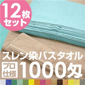 業務用バスタオル 1000匁 70×140cm クリーム【12枚セット】