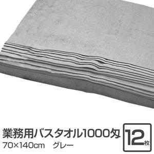 業務用バスタオル 1000匁 70×140cm...の関連商品1