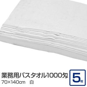 業務用バスタオル 1000匁 70×140cm...の関連商品2