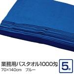 業務用バスタオル 1000匁 70×140cm ブルー【5枚セット】