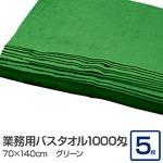 業務用バスタオル 1000匁 70×140cm グリーン【5枚セット】