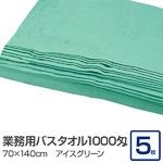 業務用バスタオル 1000匁 70×140cm アイスグリーン【5枚セット】