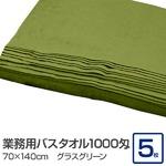 業務用バスタオル 1000匁 70×140cm グラスグリーン【5枚セット】
