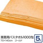 業務用バスタオル 1000匁 70×140cm ゴールド【5枚セット】