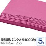 業務用バスタオル 1000匁 70×140cm ピンク【5枚セット】